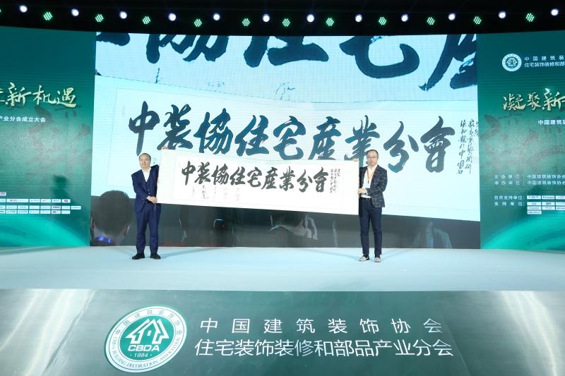 中国建筑装饰协会住宅装饰装修和部品产业分会成立大会暨B2B2C定制精装发展论坛(上午)