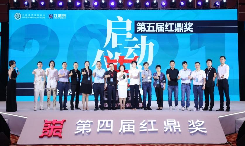 关于举办第五届家装产业(红鼎)创新大赛的通知