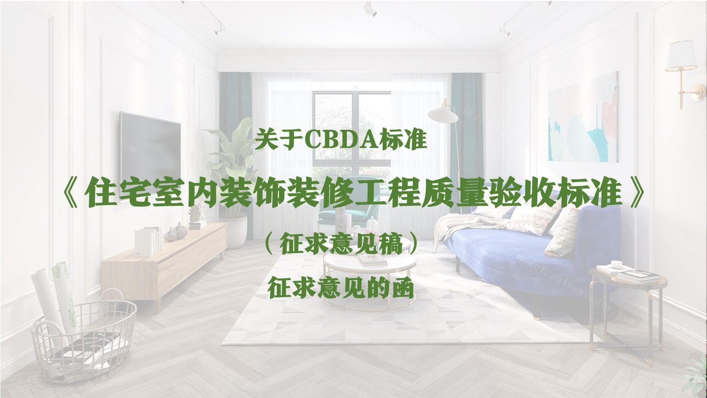 关于CBDA标准《住宅室内装饰装修工程质量验收标准》(征求意见稿)征求意见的函